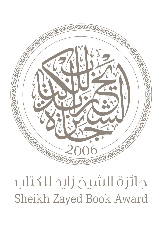 إنطلاق منتدى جائزة الشيخ زايد للكتاب في موسم أصيلة الثقافي جائزة