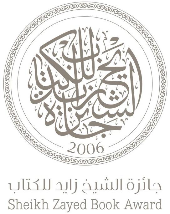 عن جائزة الشيخ زايد للكتاب جائزة الشيخ زايد للكتاب